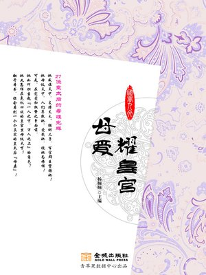 cover image of 母爱耀皇宫