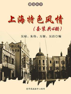 cover image of 上海特色风情(套装共4册)