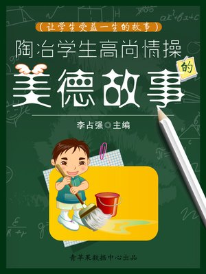 cover image of 陶冶学生高尚情操的美德故事