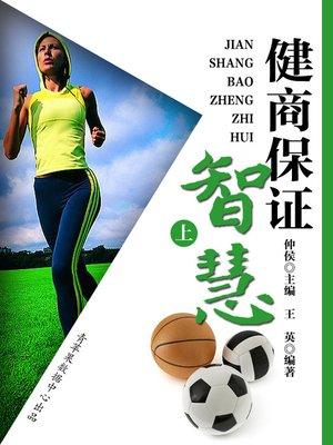 cover image of 健商保证智慧(上)