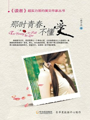 cover image of 那时青春,不懂爱