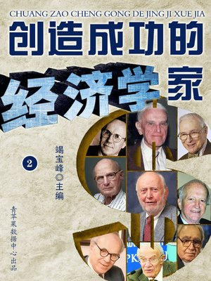 cover image of 创造成功的经济学家(2)