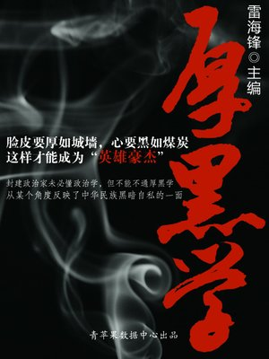 cover image of 厚黑学
