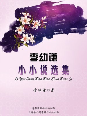 cover image of 李幼谦小小说选集