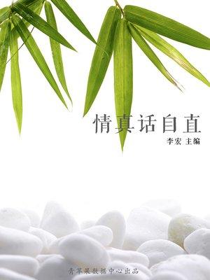 cover image of 情真话自直