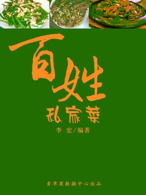 cover image of 百姓私家菜