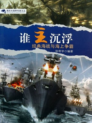 cover image of 谁主沉浮