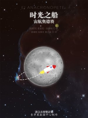 cover image of 时光之船