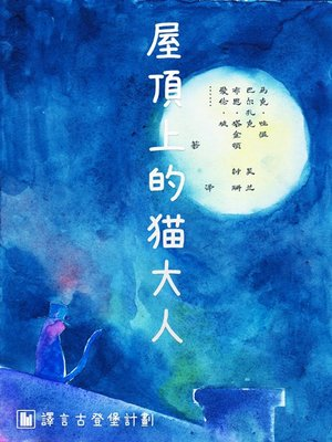 cover image of 屋顶上的猫大人