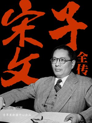 cover image of 宋子文全传