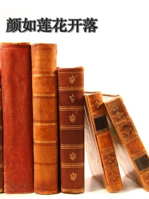 cover image of 颜如莲花开落