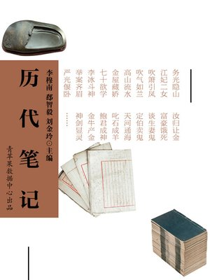 cover image of 历代笔记