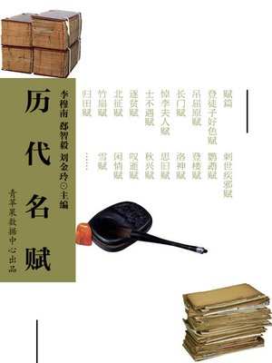 cover image of 历代名赋