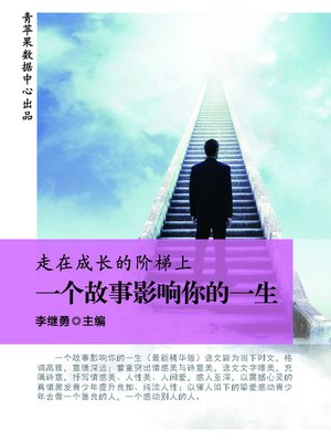 cover image of 走在成长的阶梯上