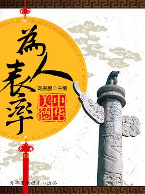 cover image of 为人表率
