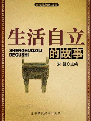 cover image of 生活自立的故事