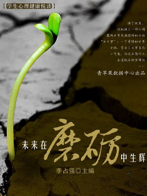 cover image of 未来在磨砺中生辉