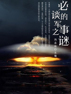 cover image of 必谈的军事之谜