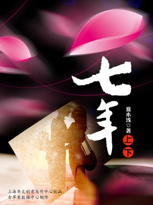 cover image of 七年(上下)