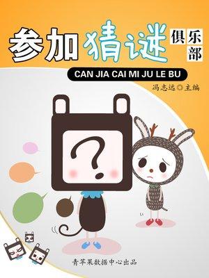 cover image of 参加猜谜俱乐部