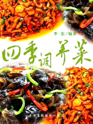 cover image of 四季调养菜