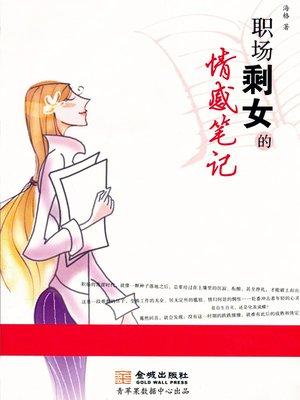 cover image of 职场剩女的情感笔记