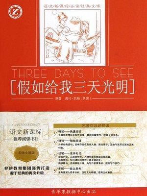 cover image of 假如给我三天光明