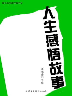 cover image of 人生感悟故事
