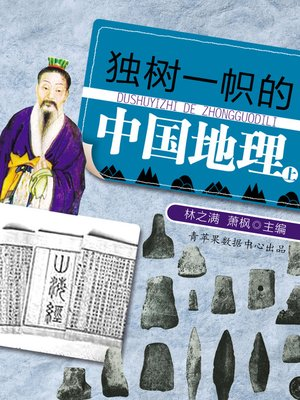 cover image of 独树一帜的中国地理(上)