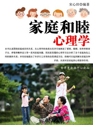 cover image of 家庭和睦心理学