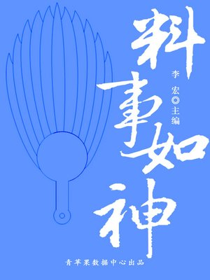 cover image of 料事如神