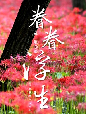 cover image of 眷眷浮生