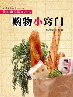 cover image of 购物小窍门