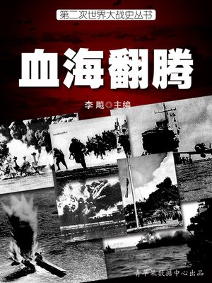cover image of 血海翻腾