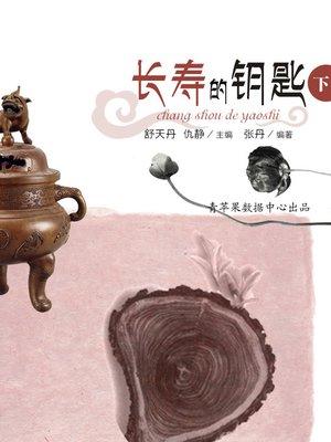 cover image of 长寿的钥匙下