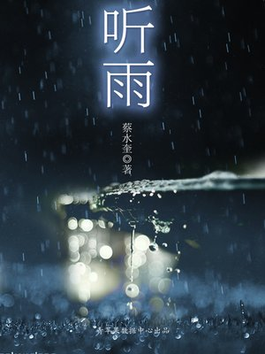 cover image of 听雨