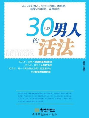 cover image of 30几岁男人的活法