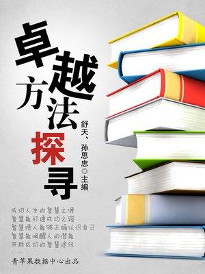cover image of 卓越方法探寻