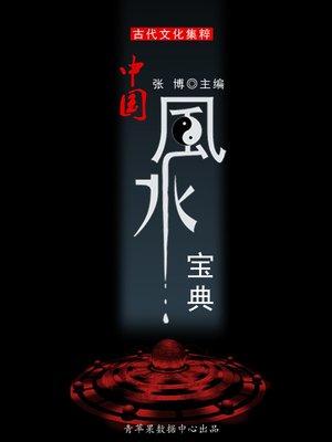 cover image of 中国风水宝典