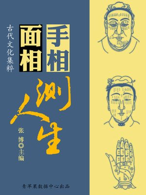 cover image of 手相面相测人生