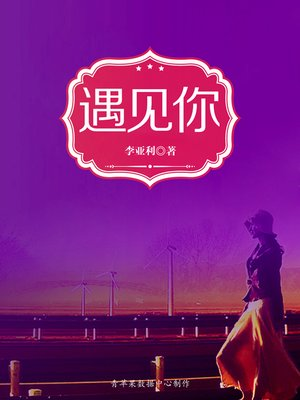 cover image of 遇见你