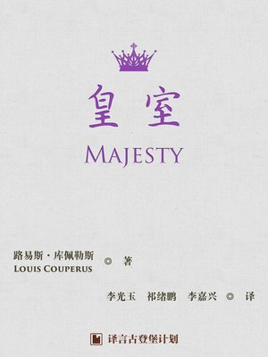 cover image of 皇室