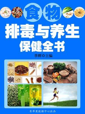 cover image of 食物排毒与养生保健全书