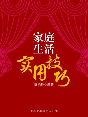 cover image of 家庭生活实用技巧