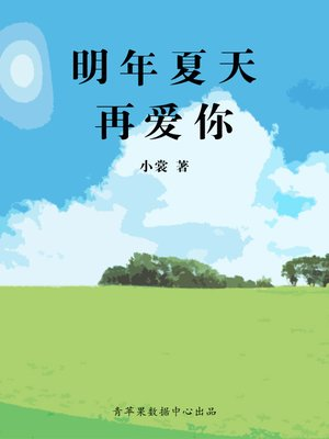 cover image of 明年夏天再爱你