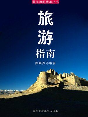 cover image of 旅游指南