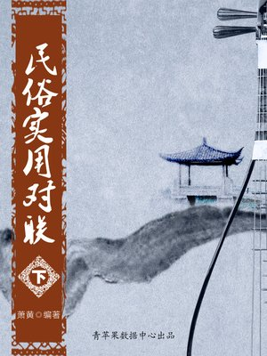 cover image of 民俗实用对联(下)