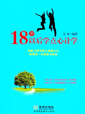cover image of 18岁以后学点心计学