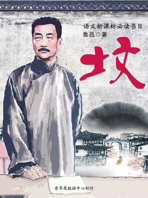 cover image of 语文新课标必读书目:坟