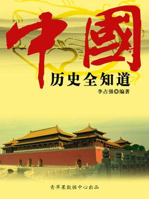 cover image of 中国历史全知道